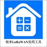四信LoRaWAN实用工具